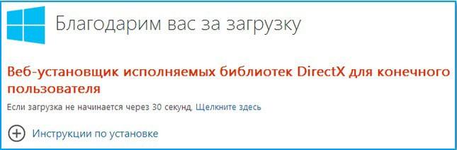 веб установщик DirectX