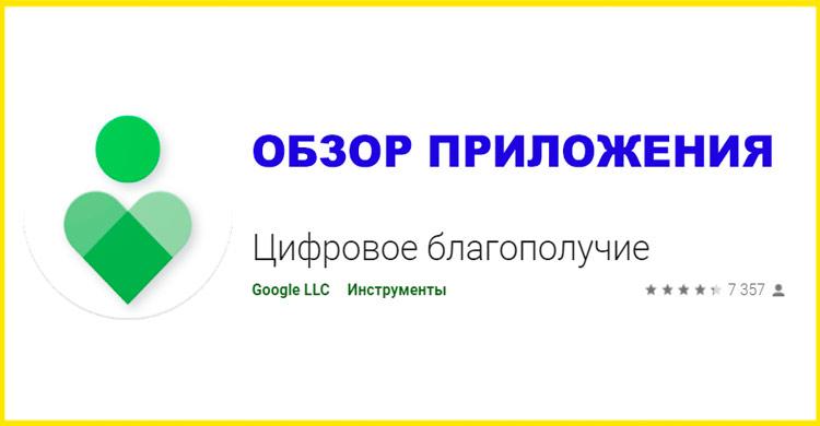 Цифровое благополучие Google