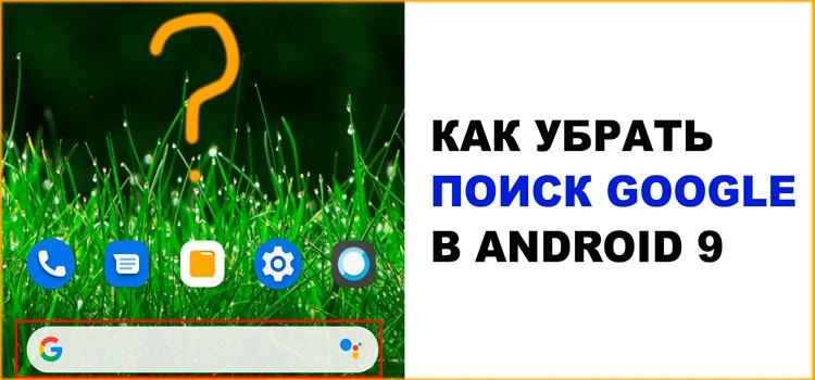 Способы отключить поиск Гугл в Андроид 9