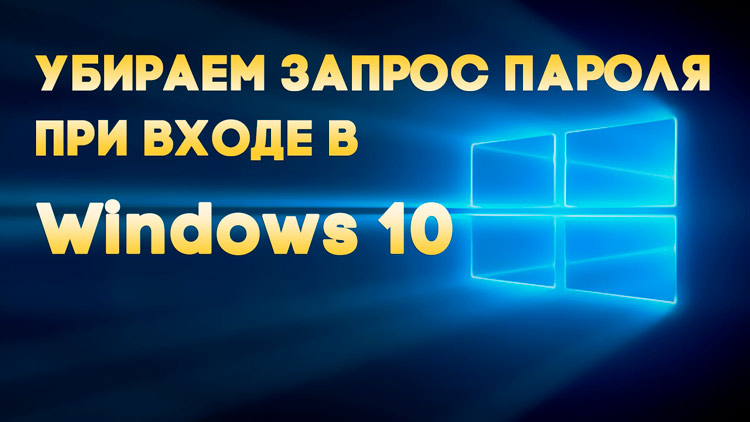 windows10-enter-no-pass