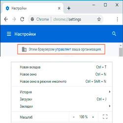 Как убрать ограничение «Этим браузером управляет ваша организация» в Гугл Хром