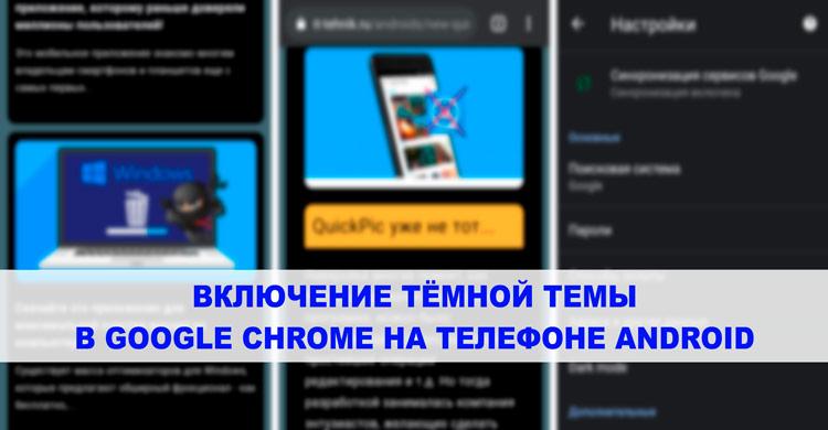 включение ночного режиме на андроид в браузере