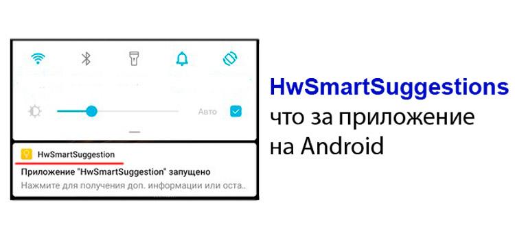 Что за Hw Smart Suggestion