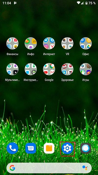 Кнопка Настройки на экране смартфона