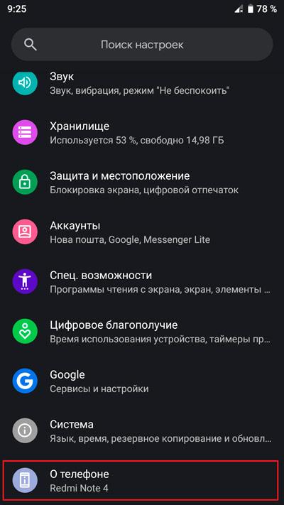 О телефоне андроид 9