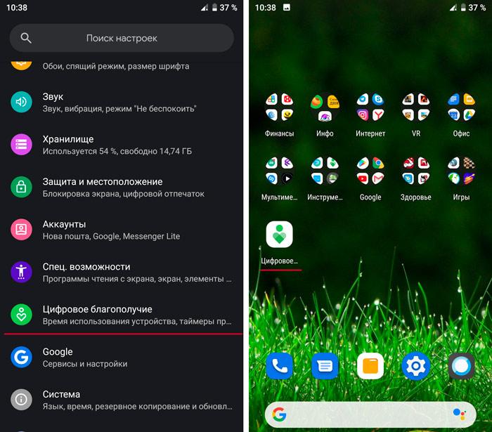 Как запустить цифровое благополучие на Android 9