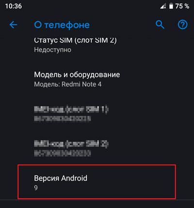 Данные о версии Android