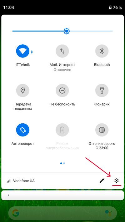 Настройки в шторке Android 9