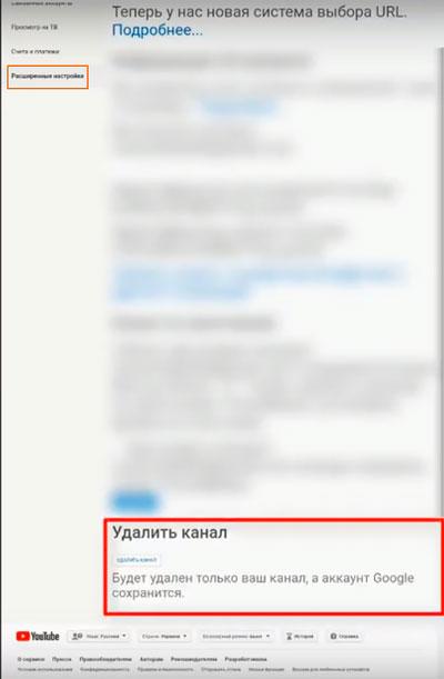 Кнопка удаления канала Ютуб в мобильном браузере