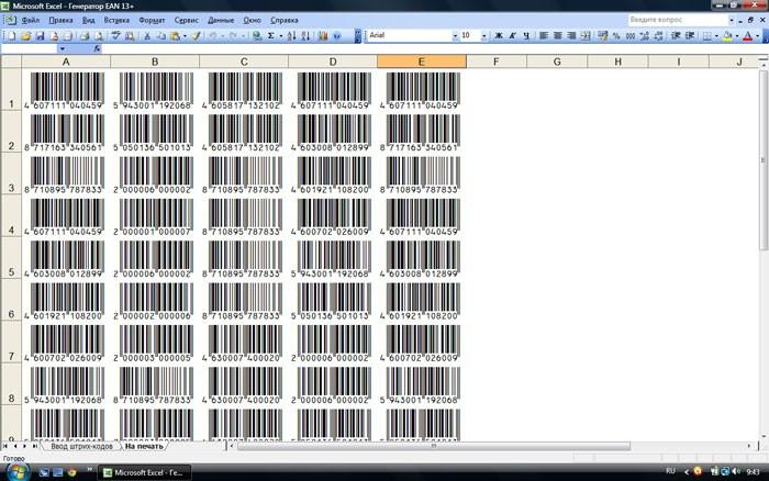 примеры штриховых кодов