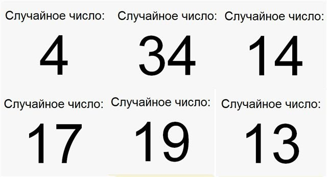 надпись случайное число и цифры