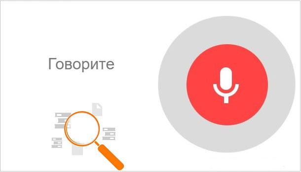 лупа и микрофон