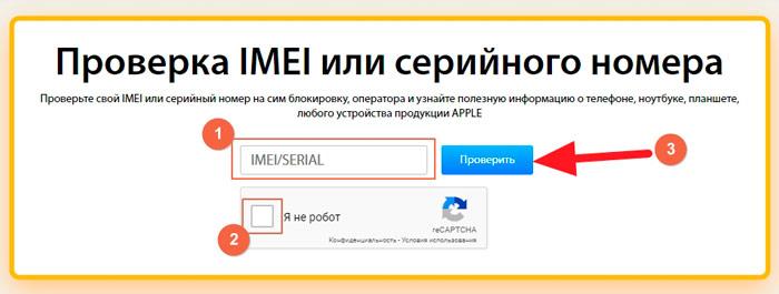 форма проверки iUnlocker
