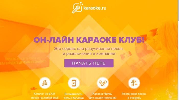 сайт караоке ру