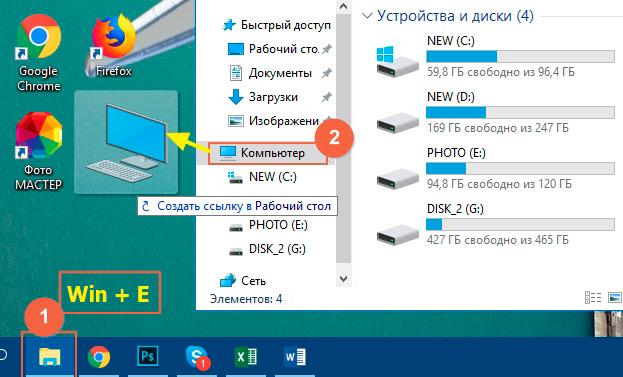 Перетаскивание значка Компьютер на рабочий стол из проводника