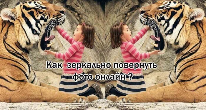 зеркальное отображение фото девочки с тигром