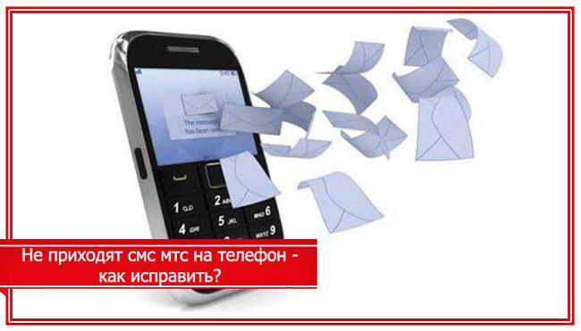 письма и телефон