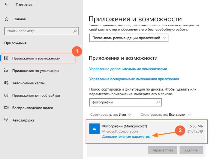фотографии майкрософт - дополнительные параметры