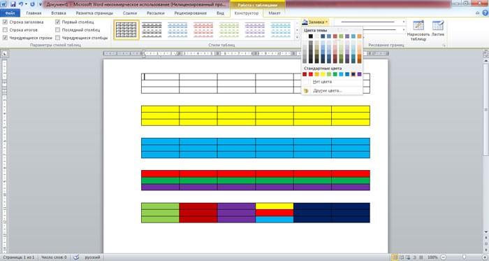 пример разноцветной таблички