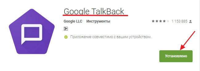 приложение в магазине Google Play