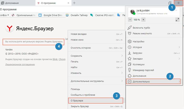 Обновление браузера яндекс