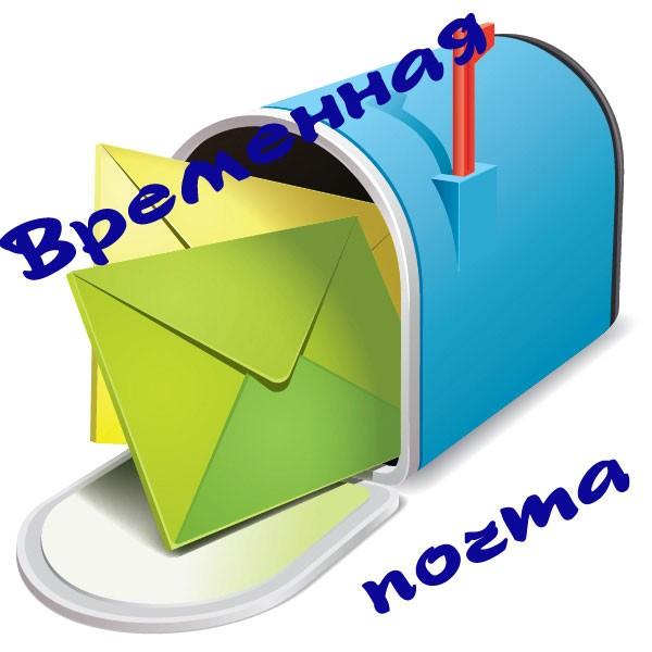 почтовый ящик и письма