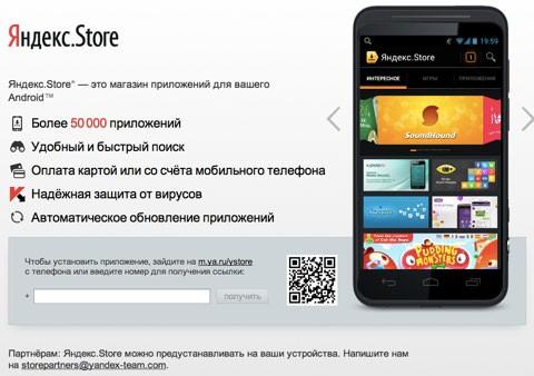 смартфон и возможности магазина