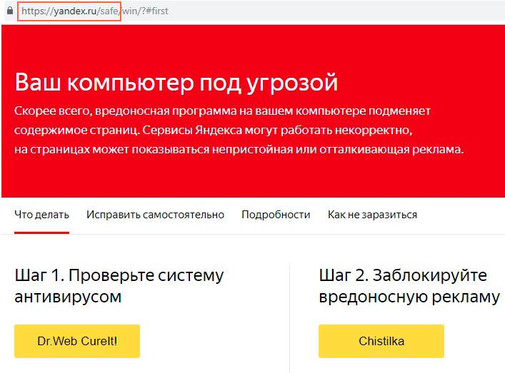 Устранение вирусов в браузере от Яндекс