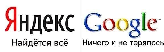 логотипы Яндекс и Гугл