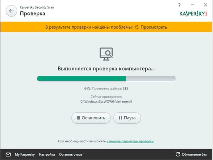 зеленая шкала процесса проверки Касперским
