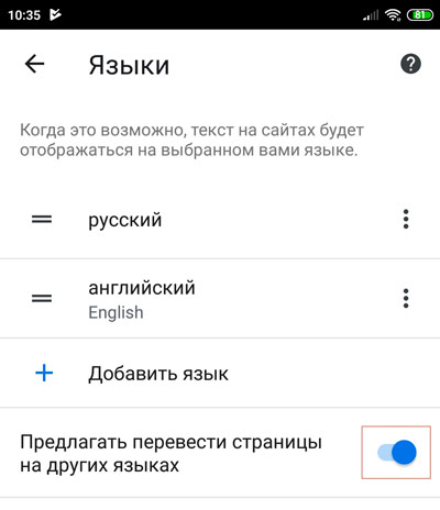 Автоматический перевод страниц Гугл Хром на смартфоне