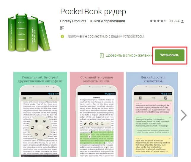 скрин приложения из Гугл Плей