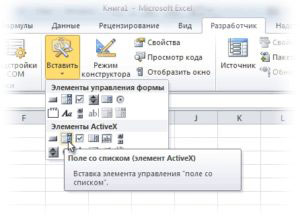 Поле с ActiveX