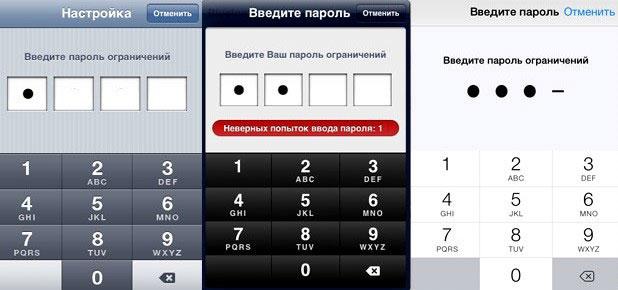 ситуации, когда может понадобиться ввод пароля ограничений