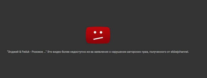 заблокировано из-за нарушения авторских прав