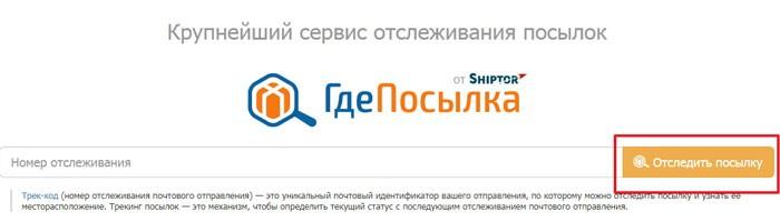 скрин строки для ввода кода отслеживания на сервисе gdeposylka.ru
