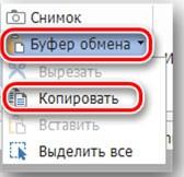 пункты Буфер обмена и Копировать