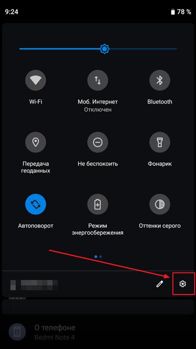 Значок настроек Android 9