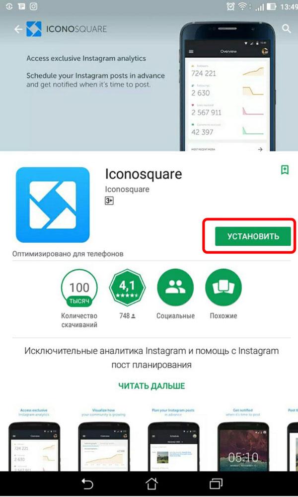 кнопка установить приложение