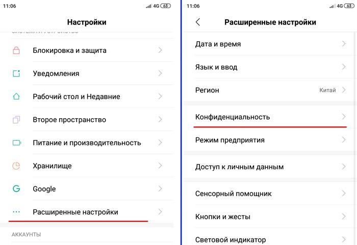 Раздел конфиденциальность в настройках Андроид