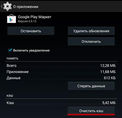 Удаление кеша программы Android