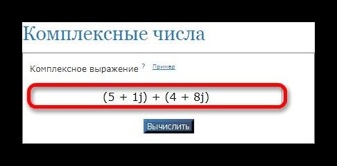 Указываем значения комплексных чисел