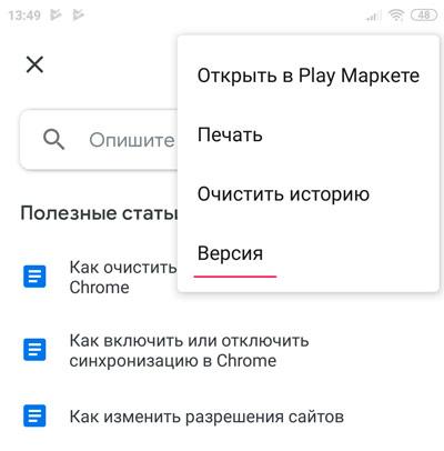 """пункт """"версия"""" в справочном центре chrome"""