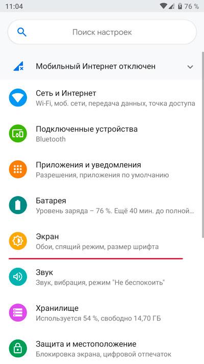 параметры экрана в настройках Android 9