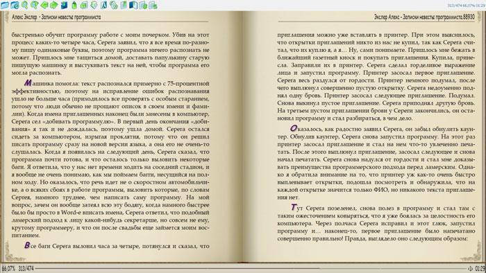чтение книги в сервисе