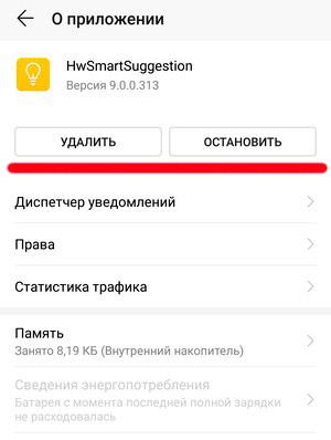 Как удалить приложение HwSmartSuggestion