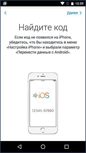 надпись найдите код на дисплее смартфона