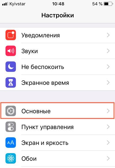 Основные параметры на Айфоне