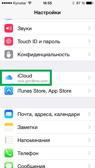 приложение в списке