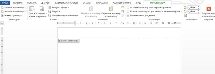 добавление данных в колонтитул